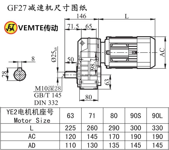F27减速机尺寸图纸.png