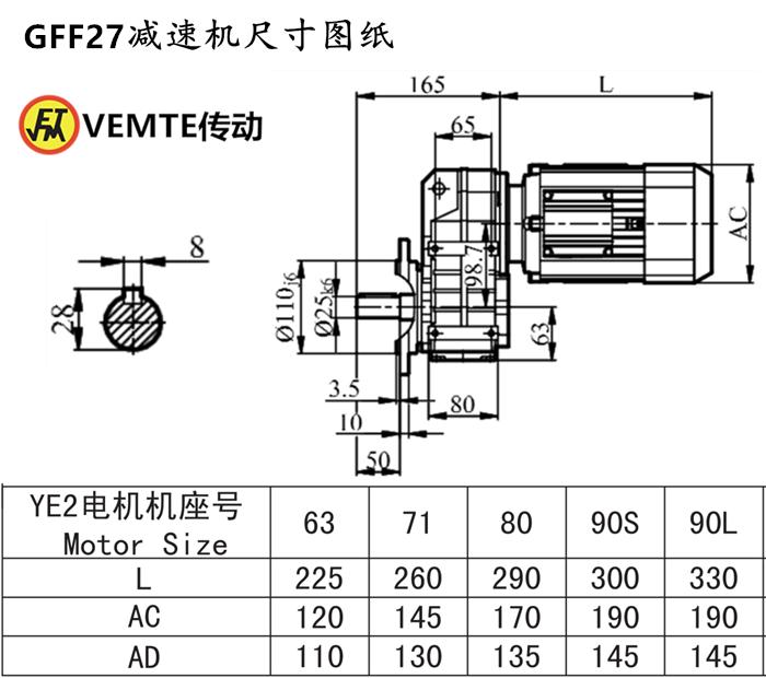 GFF27减速机尺寸图纸.png