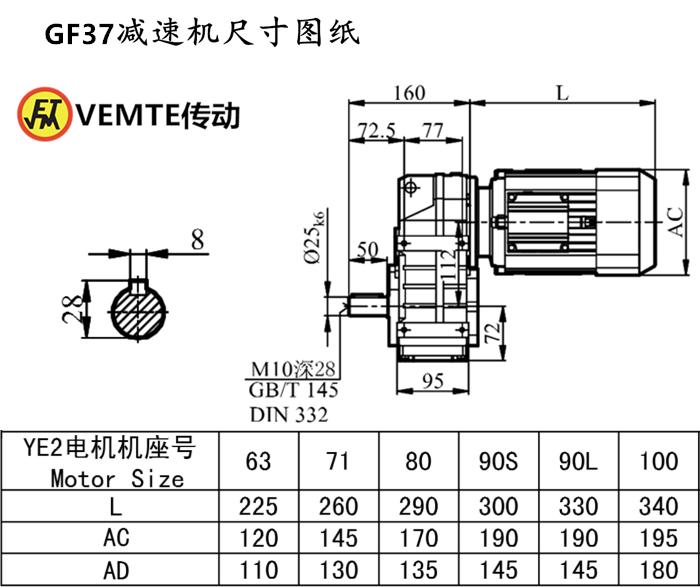 F37减速机尺寸图纸.png