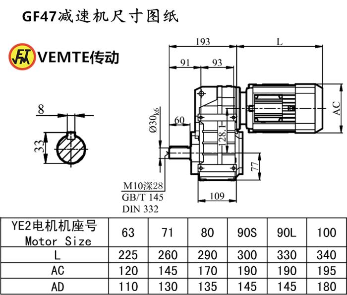 F47减速机尺寸图纸.png