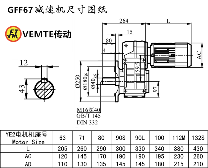 FF67减速机尺寸图纸.png