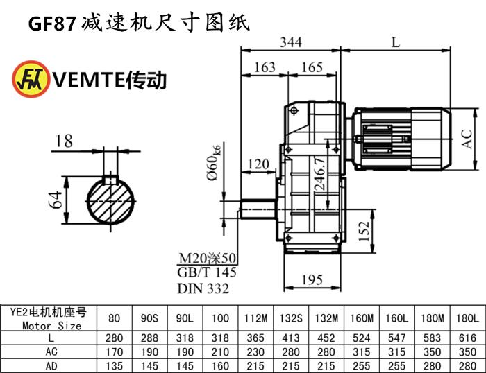 F87减速机尺寸图纸.png