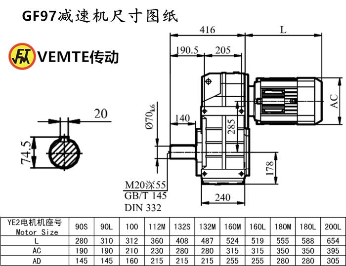 F97减速机尺寸图纸.png
