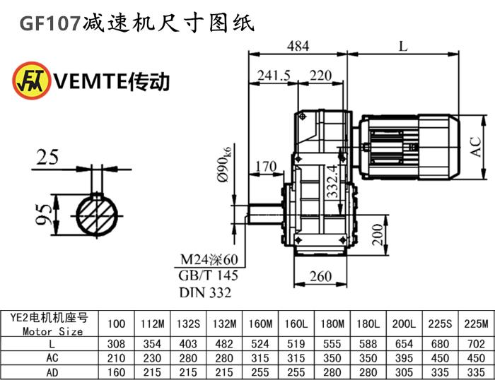 F107减速机尺寸图纸.png