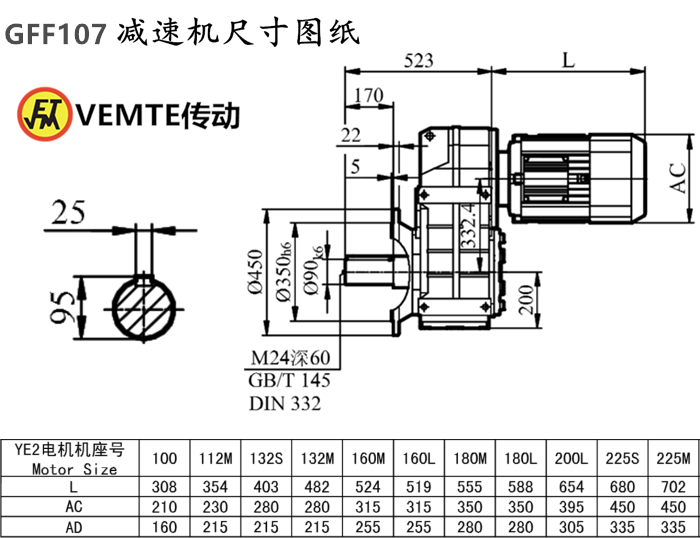 FF107减速机尺寸图纸.png