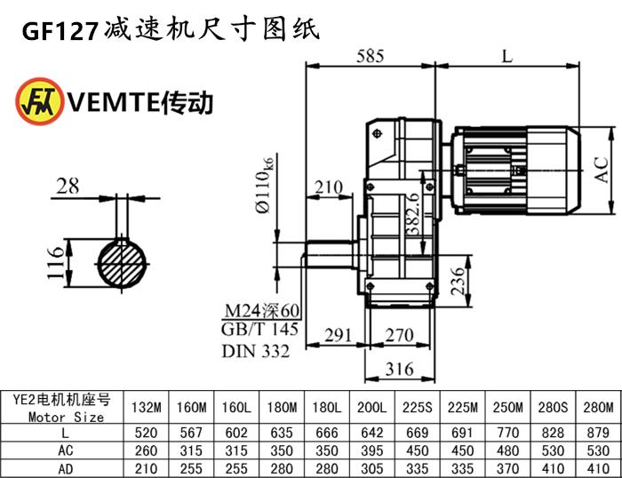 F127减速机尺寸图纸.png