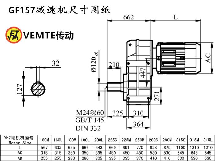 F157减速机尺寸图纸.png