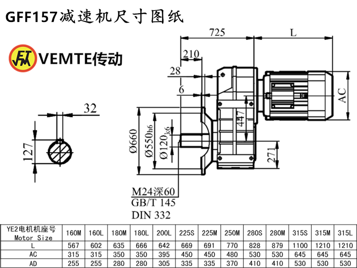 FF157减速机尺寸图纸.png