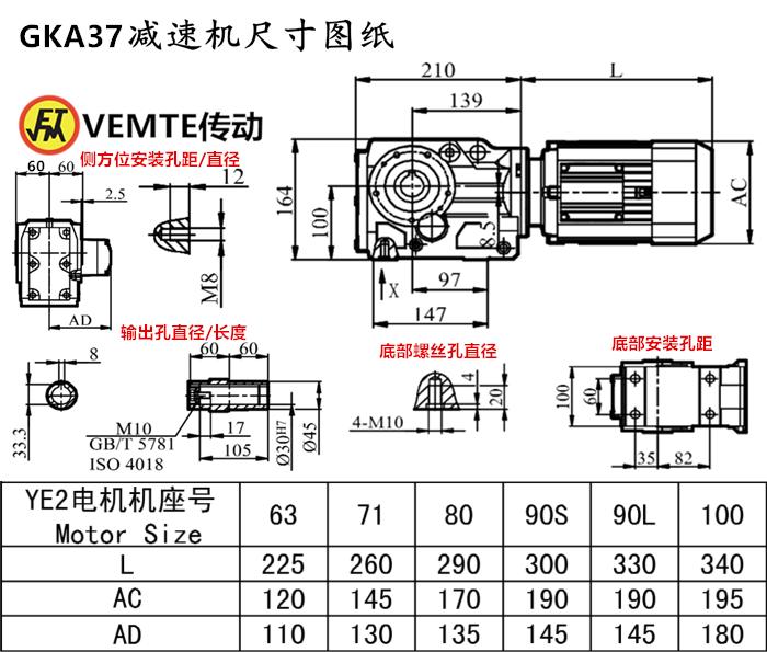 KA37减速机尺寸图纸.png