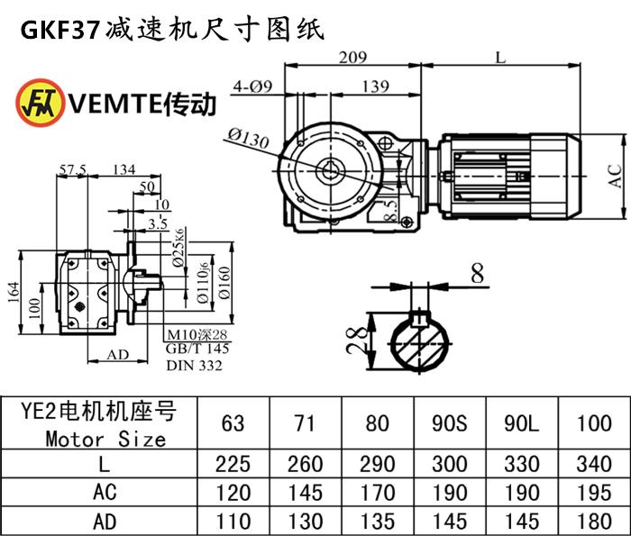 KF37减速机尺寸图纸.png