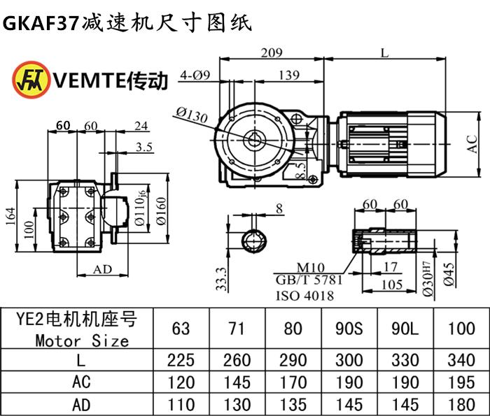 KAF37减速机尺寸图纸.png