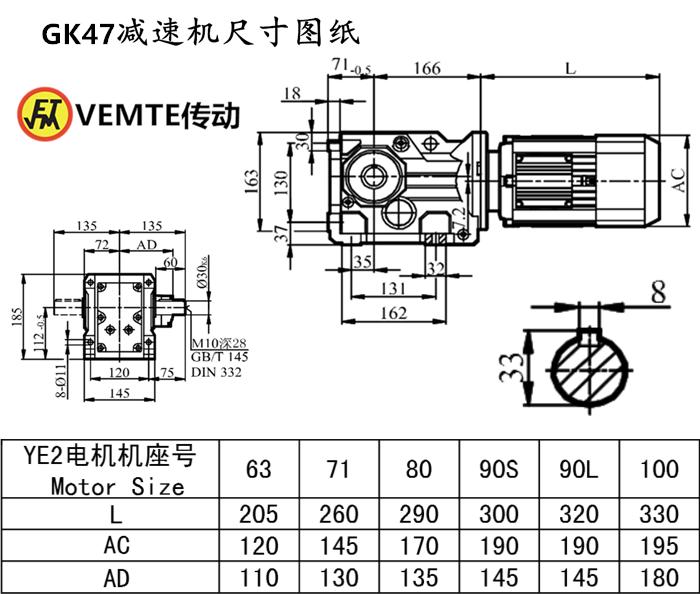 K47减速机尺寸图纸.png