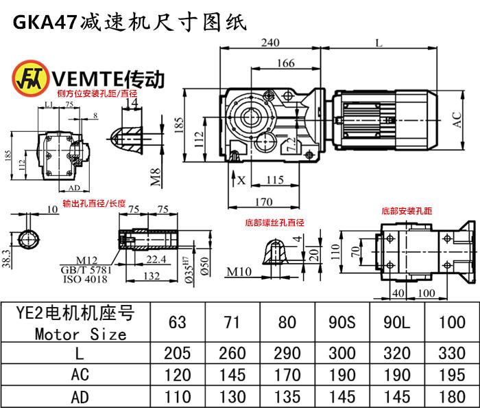 KA47减速机尺寸图纸.png