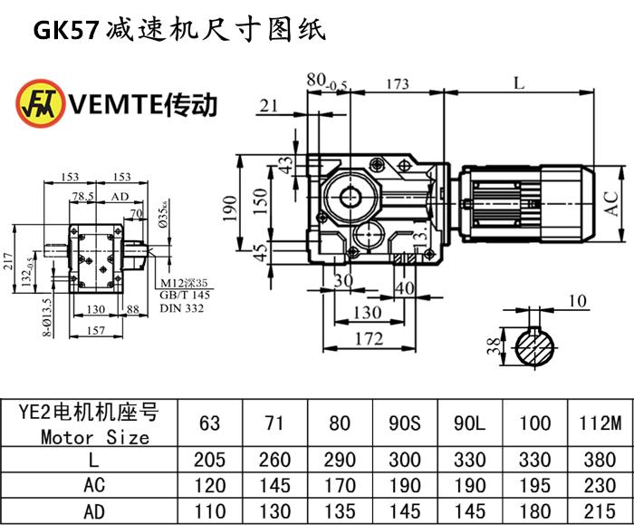 K57减速机尺寸图纸.png