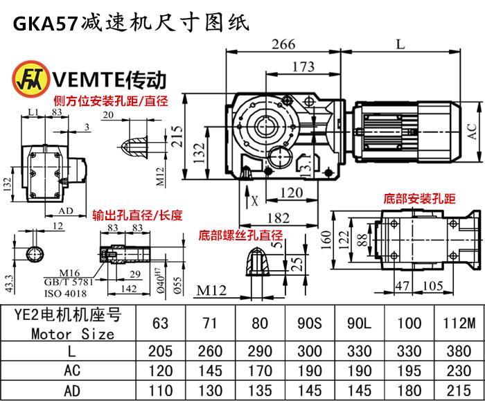KA57减速机尺寸图纸.png