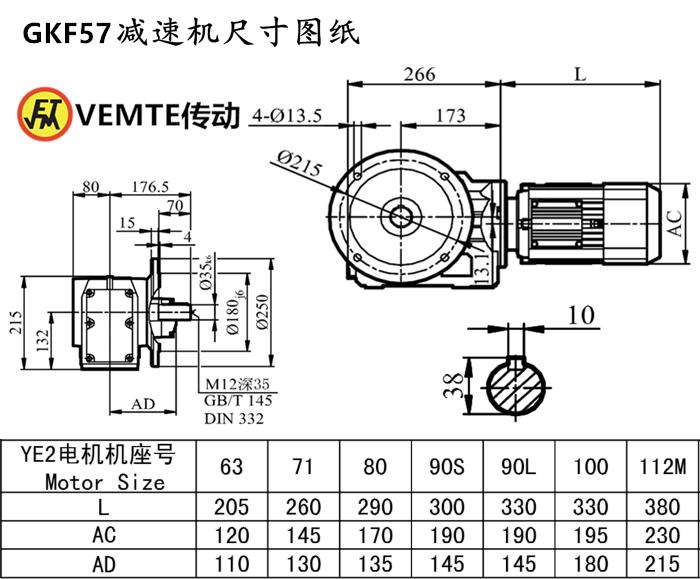 KF57减速机尺寸图纸.png