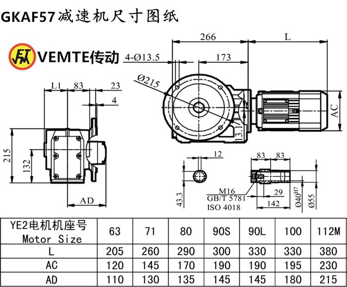 KAF57减速机尺寸图纸.png