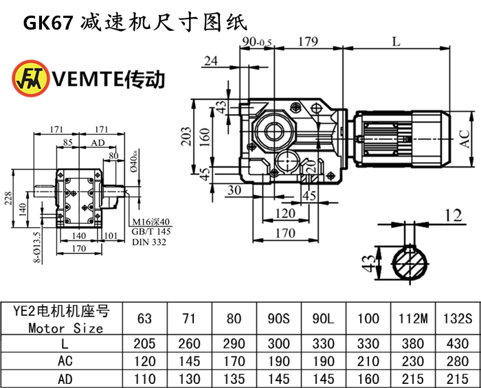 K67减速机尺寸图纸.png