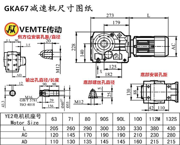 KA67减速机尺寸图纸.png