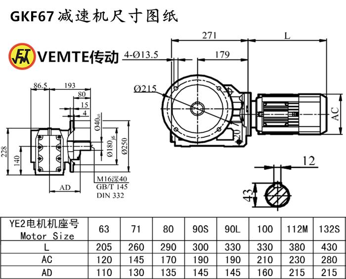 KF67减速机尺寸图纸.png