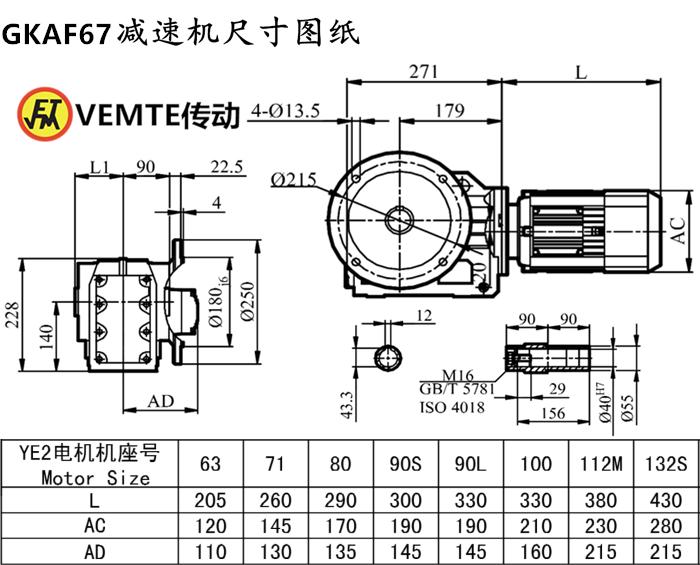 KAF67减速机尺寸图纸.png