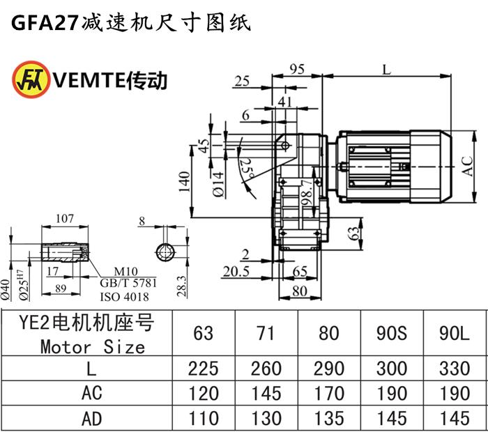 FA27减速机尺寸图纸.png