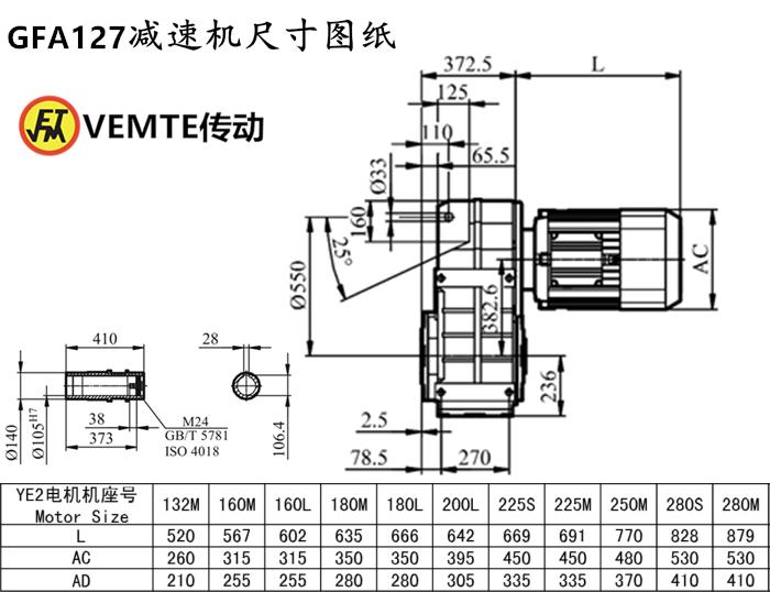 FA127减速机尺寸图纸.png