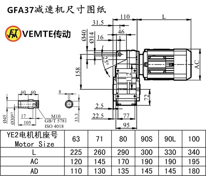 FA37减速机尺寸图纸.png