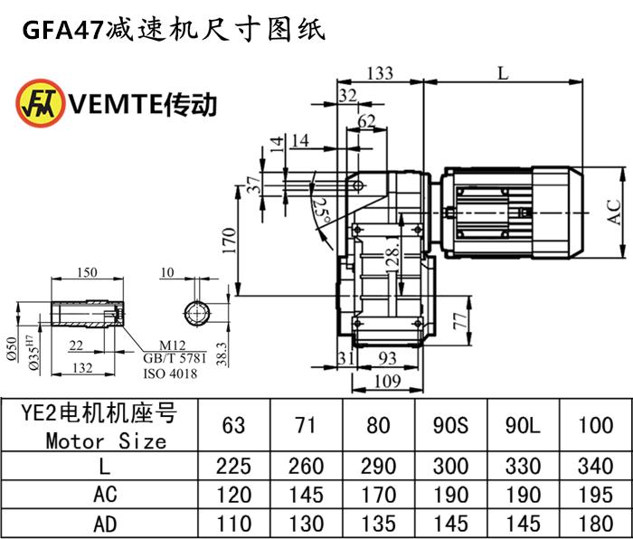 FA47减速机尺寸图纸.png