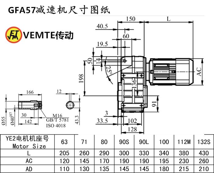 FA57减速机尺寸图纸.png