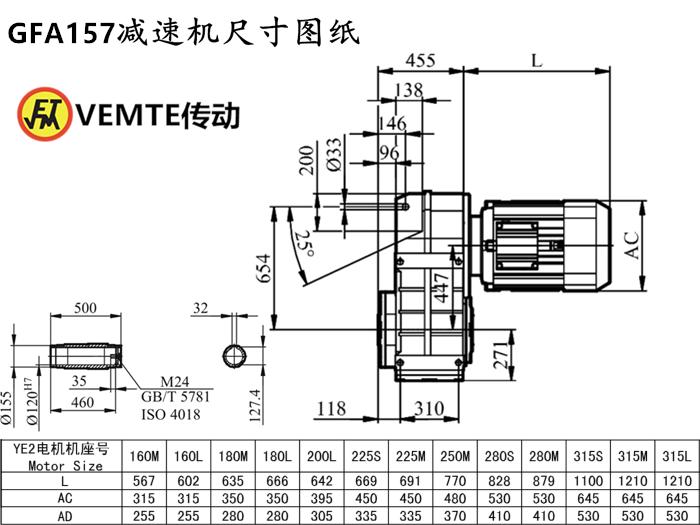 FA157减速机尺寸图纸.png
