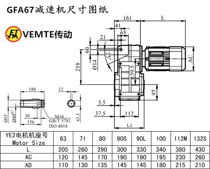 FA67减速机尺寸图纸.png