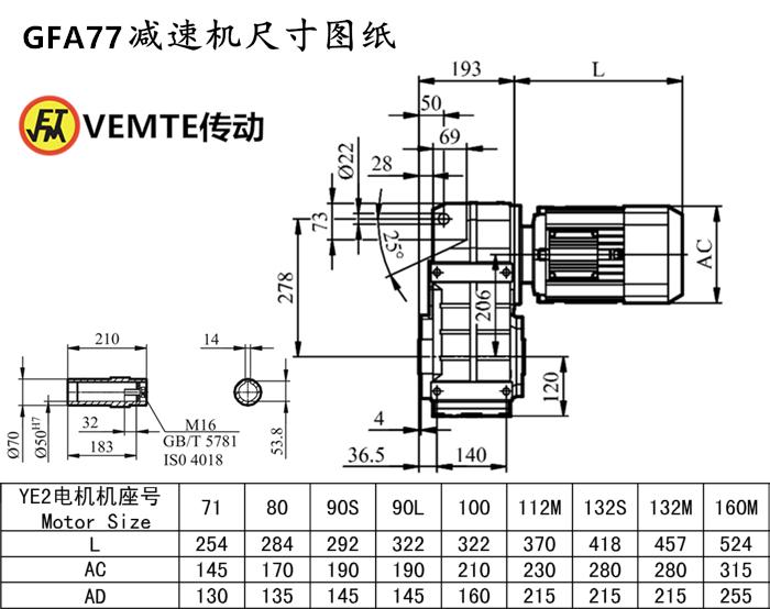 FA77减速机尺寸图纸.png