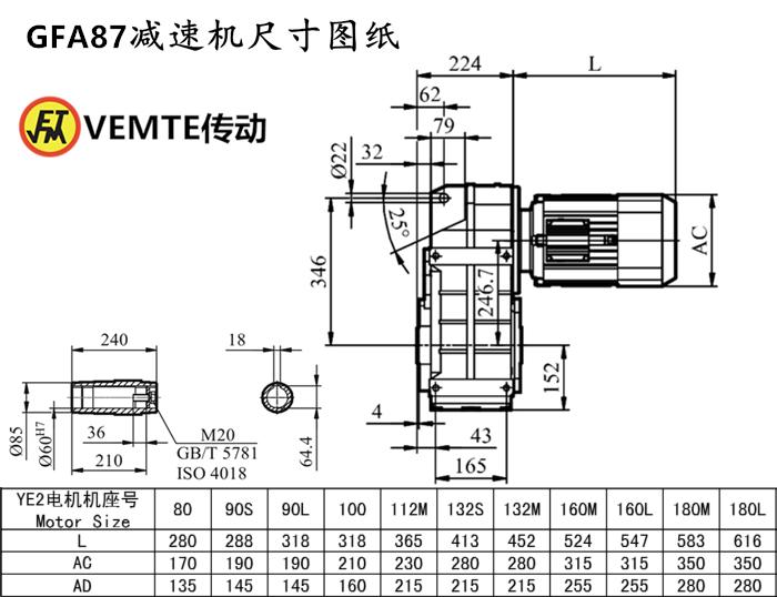 FA87减速机尺寸图纸.png