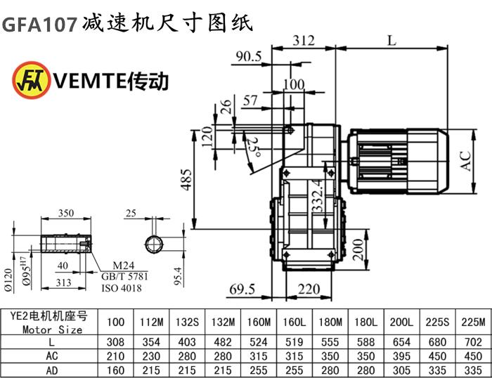 FA107减速机尺寸图纸.png