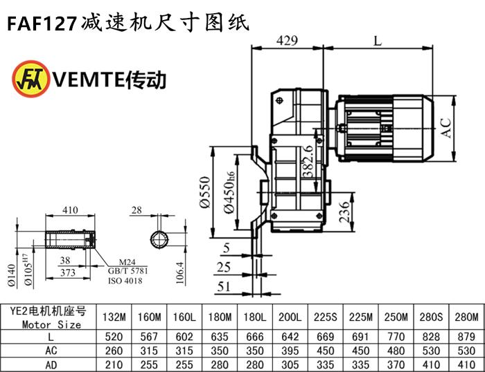 FAF127减速机尺寸图纸.png