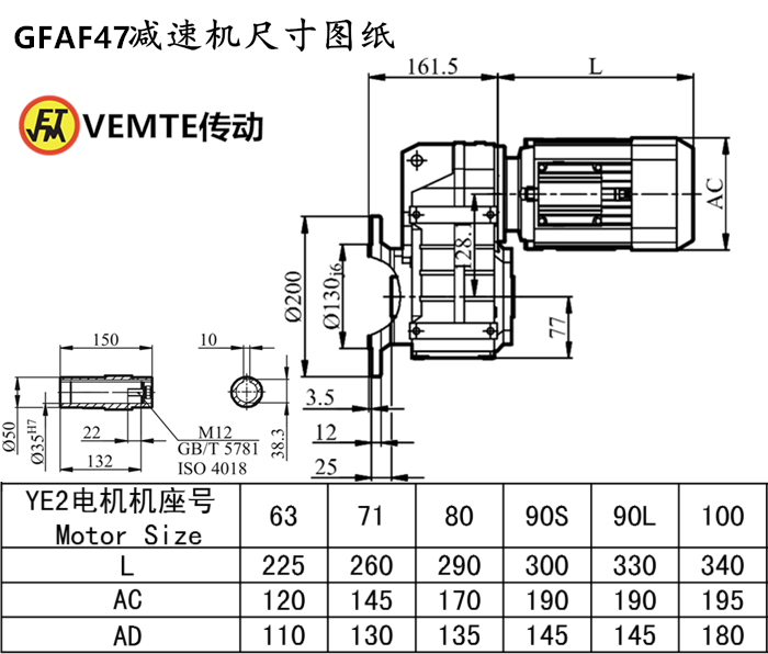 FAF47减速机尺寸图纸.png