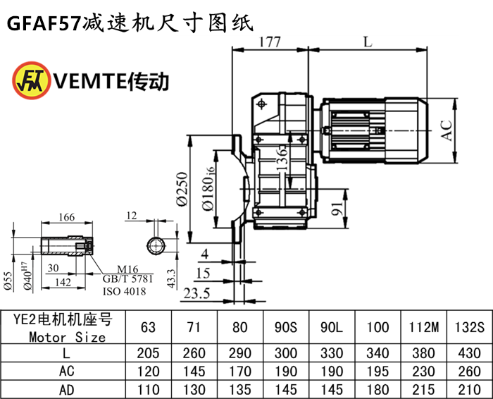 FAF57减速机尺寸图纸.png