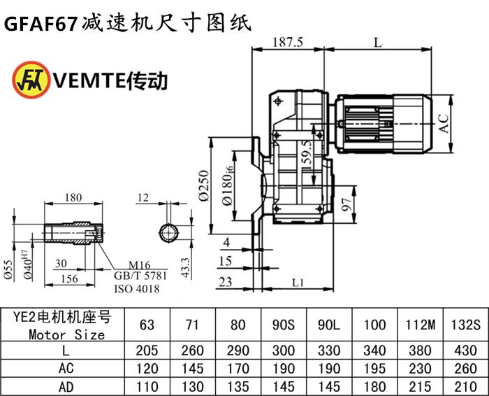 FAF67减速机尺寸图纸.png