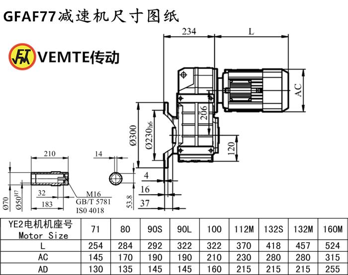 FAF77减速机尺寸图纸.png