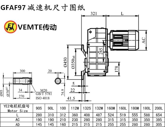 FAF97减速机尺寸图纸.png