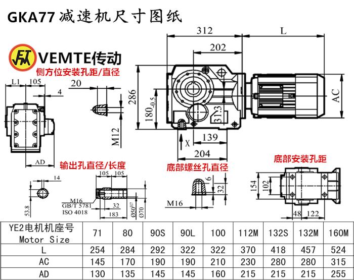 KA77减速机尺寸图纸.png