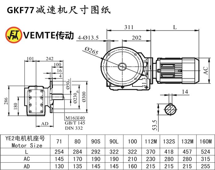 KF77减速机尺寸图纸.png