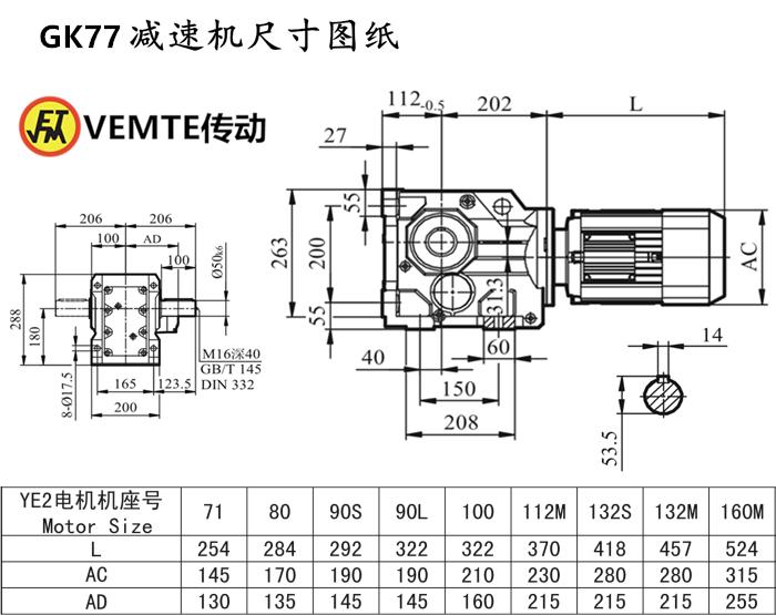 K77减速机尺寸图纸.png