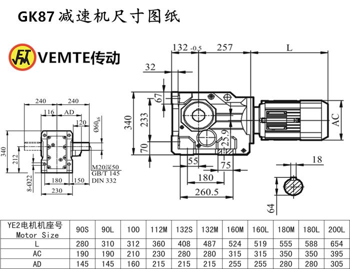 K87减速机尺寸图纸.png