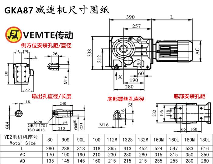 KA87减速机尺寸图纸.png