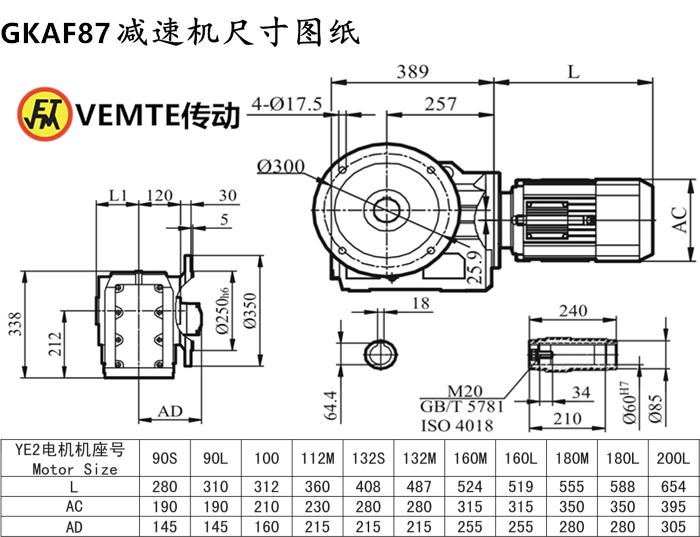 KAF87减速机尺寸图纸.png