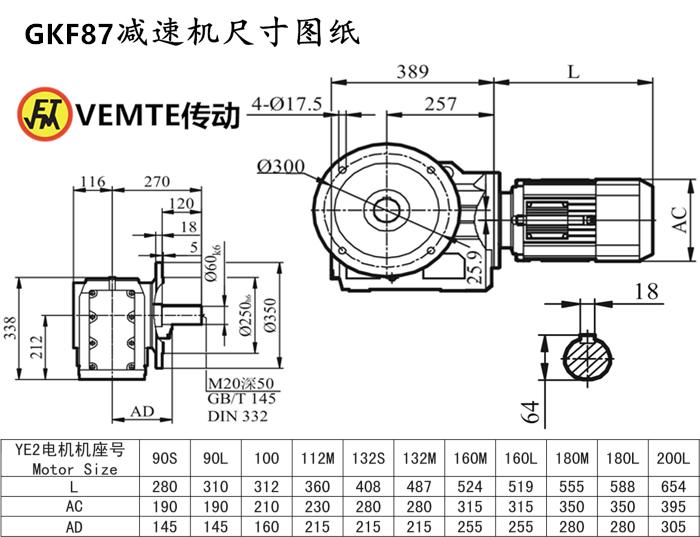 KF87减速机尺寸图纸.png
