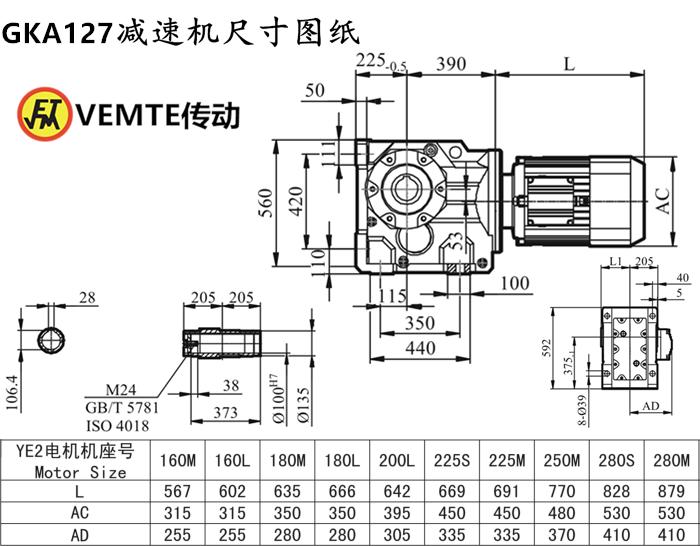 KA127减速机尺寸图纸.png