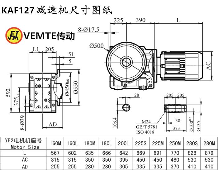 KAF127减速机尺寸图纸.png